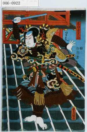 歌川国貞: 「高砂勇美之助」 - 演劇博物館デジタル