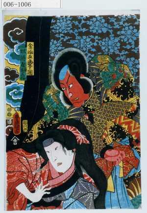 歌川国貞: 「金輪五郎今国」「杉酒屋お三輪」 - 演劇博物館デジタル