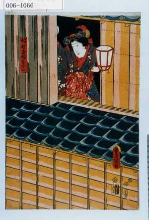 Utagawa Kunisada: 「稲野屋娘おけい」 - Waseda University Theatre Museum