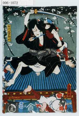 Utagawa Kunisada: 「石川五右衛門」 - Waseda University Theatre Museum