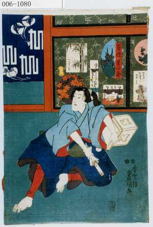 Utagawa Kunisada: 「百性豆四郎」 - Waseda University Theatre Museum