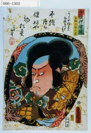歌川国貞: 「今様押絵鏡」「金輪五郎今国」 - 演劇博物館デジタル