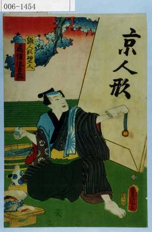 Utagawa Kunisada: 「雛人形細工人飛騨流甚五郎」 - Waseda University Theatre Museum