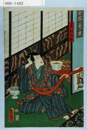 Utagawa Kunisada: 「善知治郎」 - Waseda University Theatre Museum