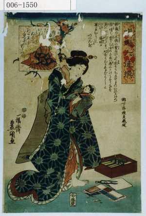 Utagawa Kunisada: 「模擬六佳撰」 - Waseda University Theatre Museum