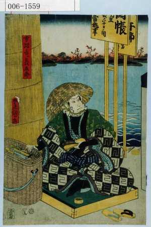 Utagawa Kunisada: 「雪踏直し長五郎」 - Waseda University Theatre Museum