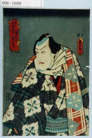 Utagawa Kunisada: 「古今男伊達尽 幡随意長兵衛」 - Waseda University Theatre Museum