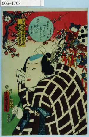 Utagawa Kunisada: 「鳶の者春霞の贔屓蔵 市村羽左衛門」 - Waseda University Theatre Museum