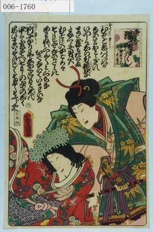 Utagawa Kunisada: 「恋合 端唄尽し 浄瑠璃御前 源ノ牛若丸」 - Waseda University Theatre Museum