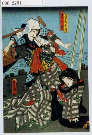 歌川国貞: 「芸者お房」「篠の目」 - 演劇博物館デジタル