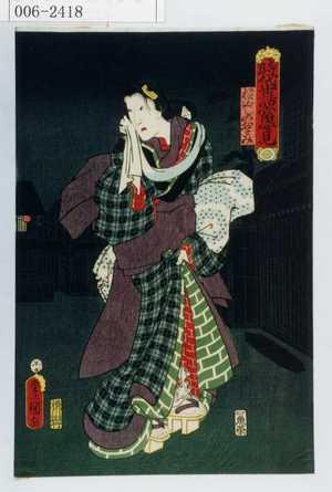 Utagawa Kunisada: 「時代世話当姿見」「横ぐしのおとみ」 - Waseda University Theatre Museum