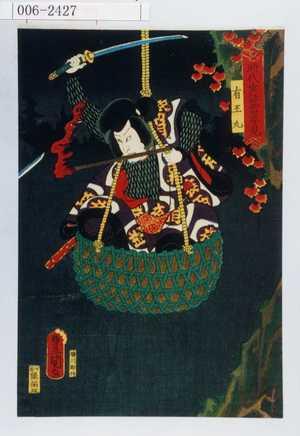 Utagawa Kunisada: 「時代世話当姿見」「有王丸」 - Waseda University Theatre Museum