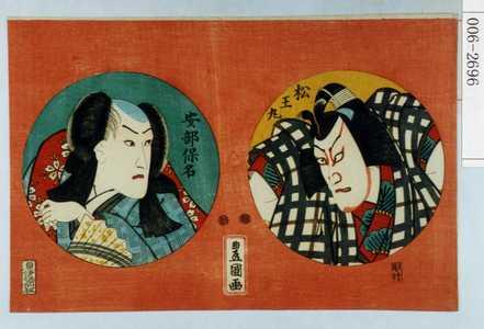 Utagawa Kunisada: 「松王丸」「安部保名」 - Waseda University Theatre Museum