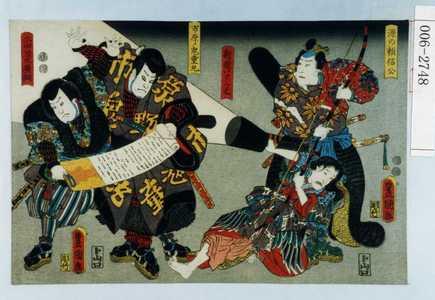 Utagawa Kunisada: 「源の頼信公」「新造いばら木」「市原ノ鬼童丸」「三田源太広綱」 - Waseda University Theatre Museum