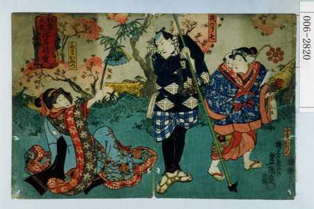 Utagawa Kunisada: 「お染久松浮名請売」「小守りおだん」「筏のり七」「久松云号おみつ」 - Waseda University Theatre Museum