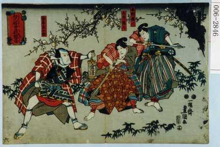 Utagawa Kunisada: 「初元結曽我鏡台」「笹野権三」「白井権八」「法華長兵衛」 - Waseda University Theatre Museum
