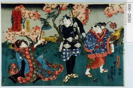 Utagawa Kunisada: 「お染久松浮名請売」「子守りおだん」「筏のり七」「久松云号おみつ」 - Waseda University Theatre Museum