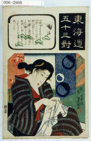 Utagawa Kunisada: 「東海道五十三対」「鳴海」 - Waseda University Theatre Museum