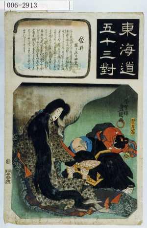 歌川国貞: 「東海道五十三対」「袋井」 - 演劇博物館デジタル