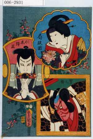 Utagawa Kunisada: 「局政岡」「仁木弾正」「男之助」 - Waseda University Theatre Museum