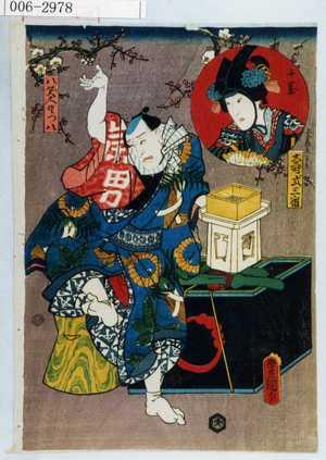 Utagawa Kunisada: 「寿式三番」「千歳」「八笑人そつ八」 - Waseda University Theatre Museum