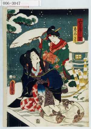 歌川国貞: 「山名屋うら里」「禿みとり」 - 演劇博物館デジタル