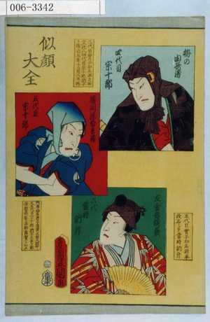 Utagawa Kunisada: 「似顔大全」「梅の由兵衛 四代目宗十郎」「勝間源吾兵衛 五代目宗十郎」「左金吾頼兼 六代 当時 訥升」 - Waseda University Theatre Museum