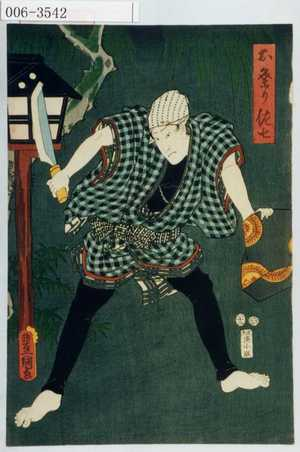 Utagawa Kunisada: 「御祭り佐七」 - Waseda University Theatre Museum