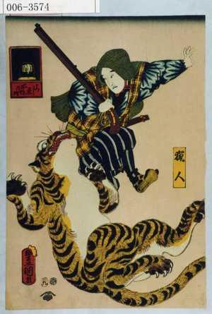 Utagawa Kunisada: 「うつしゑ所作の内」「猟人」 - Waseda University Theatre Museum