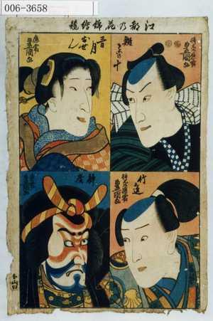 Utagawa Kunisada: 「江都の花錦絵競」「鰕さこの十」「三日月おせん」「竹之進」「弁慶」 - Waseda University Theatre Museum