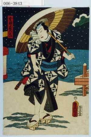 Utagawa Kunisada: 「金神長五郎」 - Waseda University Theatre Museum