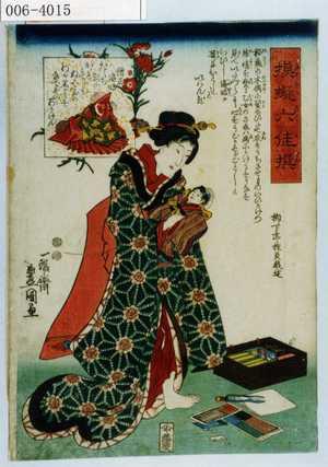 Utagawa Kunisada: 「模擬六佳撰」「僧正遍昭」 - Waseda University Theatre Museum