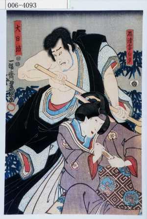 歌川国貞: 「忠清妻白夕」「大日坊」 - 演劇博物館デジタル