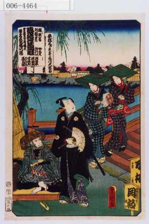 Utagawa Kunisada: 「踊形容外題尽 夢結蝶鳥追 第一番目序まく 鎌倉花水橋の場 女太夫おこよ 同おとら 阿古木源之丞 せつたなほし長五郎」「安政三丙辰年三月大吉日」 - Waseda University Theatre Museum