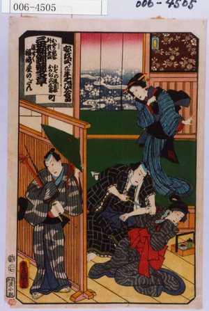 Utagawa Kunisada: 「おどり形容外題尽 三世相錦繍文章 序幕 福嶋屋のだん おその おかぢ 清兵衛 六三郎」「安政四丁巳年七月大吉日」 - Waseda University Theatre Museum
