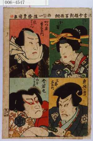 Utagawa Kunisada: 「古今役割百面相」「小万」「かつ鹿重右衛門」「東間三郎右衛門」「今若丸」 - Waseda University Theatre Museum