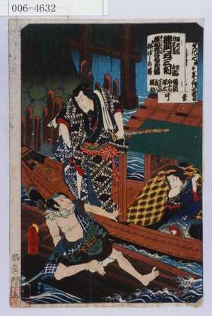 Utagawa Kunisada: 「踊形容外題尽 楼門五三桐 第二ばん目 勝相撲浮名花触 序まく 柳ばしの場 げいしやお俊 角力取白ふじ源太 下駄の歯入権助」「文化七庚午年三月大吉日」 - Waseda University Theatre Museum