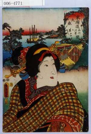 Utagawa Kunisada: 「東海道品川川崎間 大森 おこま」 - Waseda University Theatre Museum