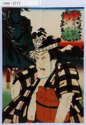 歌川国貞: 「東海道程ヶ谷戸塚間 権太坂 いがみ」 - 演劇博物館デジタル