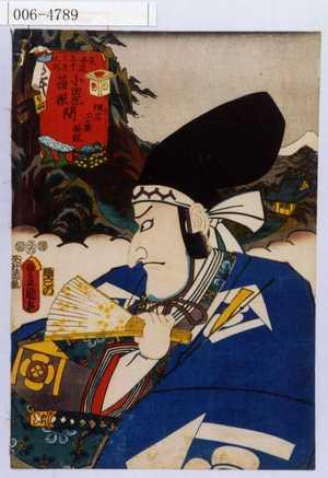 Utagawa Kunisada: 「東海道五十三次之内 小田原箱根間 畑宿 工藤祐経」 - Waseda University Theatre Museum