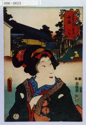 Utagawa Kunisada: 「東海道五十三次の内 鳴海 人丸」 - Waseda University Theatre Museum