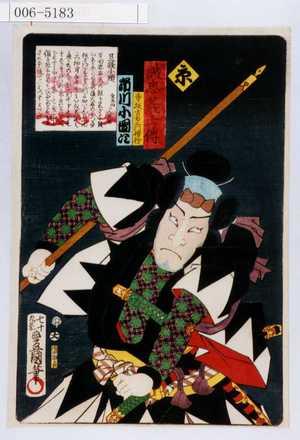 Utagawa Kunisada: 「誠忠義士伝」「寺坂吉右エ門信行 市川小団次」「京」 - Waseda University Theatre Museum