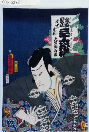 Utagawa Kunisada: 「当盛見立三十六花撰 地中蓮花 天竺徳兵衛」 - Waseda University Theatre Museum