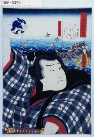 歌川国貞: 「見立三十六歌撰之内」「放駒ノ長吉」 - 演劇博物館デジタル
