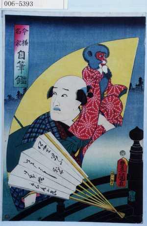 Utagawa Kunisada: 「今様名家自筆鑑」 - Waseda University Theatre Museum