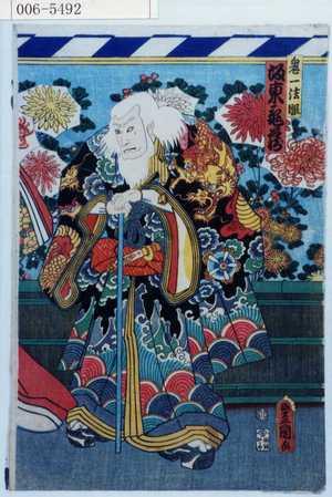 Utagawa Kunisada: 「鬼一法眼 坂東亀蔵」 - Waseda University Theatre Museum