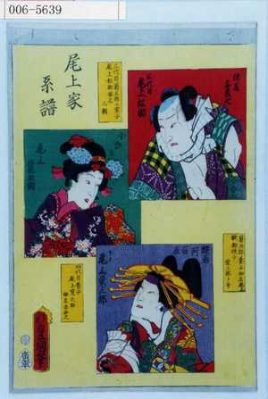 Utagawa Kunisada: 「尾上家系譜」「佐藤与茂七 三代目尾上松助」「小なみ 尾上覚之助」「遊君阿古屋 下り 尾上栄三郎」 - Waseda University Theatre Museum