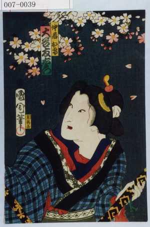 Toyohara Kunichika: 「仲居お雪 大谷友右衛門」 - Waseda University Theatre Museum