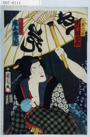 Toyohara Kunichika: 「小鼠忠蔵 市村羽左衛門」「市兵衛女房おしづ 尾上菊次郎」 - Waseda University Theatre Museum