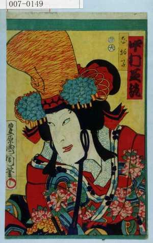 Toyohara Kunichika: 「白拍子 中村芝翫」 - Waseda University Theatre Museum